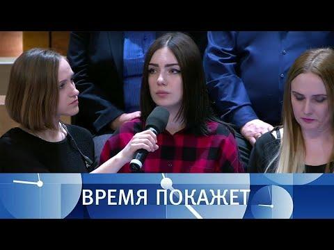 Дети Кемерова. Время покажет. Выпуск от 28.03.2018