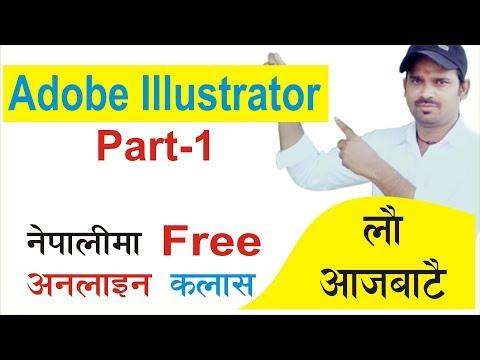 Adobe illustrator tutorial in Nepali language [Part-1] | अब नेपालीमा Adobe Illustrator सिकौ thumbnail