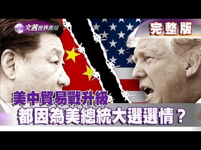 【完整版】2019.08.10《文茜世界周報》美中貿易戰升級 都因為美總統大選選情?|Sisy's World News