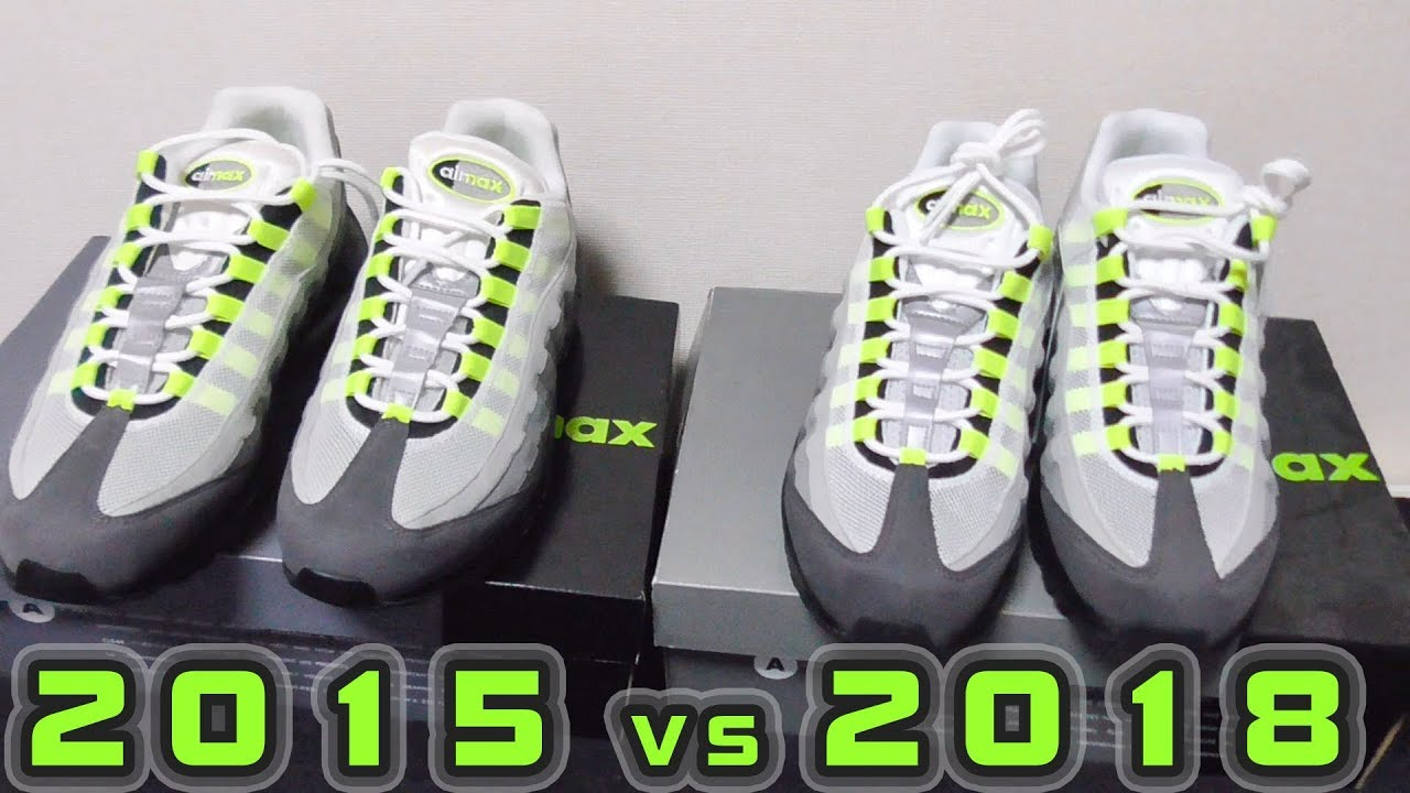 AIRMAX95 OG Neon Yellow 2015 vs 2018