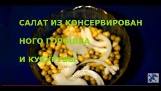 Салат из консервированного горошка и кукурузы