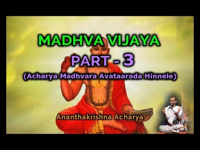 ???????? (PART-3) (?????? ????? ?????? ????????) – by Ananthakrishna Acharya (madhva vijaya)(madhwa)