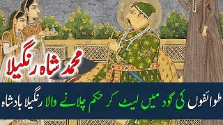 Biography Of Muhammad Shah Rangila In Urdu & Hindi | محمد شاہ رنگیلا کے بارے میں دلچسپ معلومات