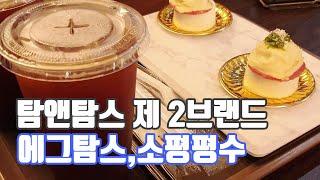 탐앤탐스 2브랜드 에그탐스 런칭 소형매장 테이크아웃 배…