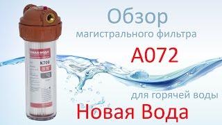 Обзор магистрального фильтра А072 Новая Вода для горячей воды  Испытание давлением