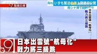 日本出雲號航母化 戰力將三級跳《9點換日線》2018.11.30