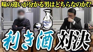 プラザ店 vs 赤とんぼ店 利き酒対決!