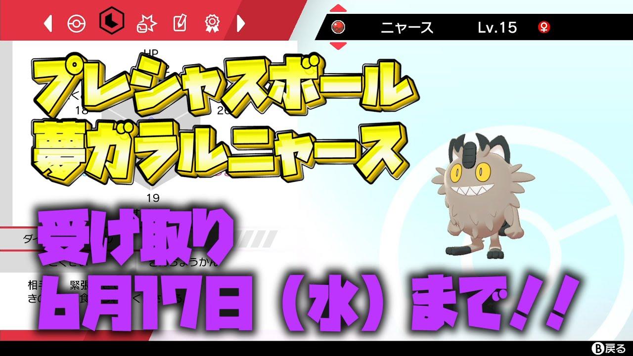 ポケモンhome シリアルコード