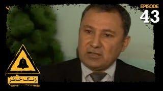 Zang-e-Khatar - SE- 4 - EP-43 / زنگ خطر - فصل چهارم - قسمت چهل و سوم