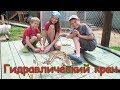 Дети собирают гидравлический кран. Смартивити ~ Smartivity. (06.19г.) Семья Бровченко.