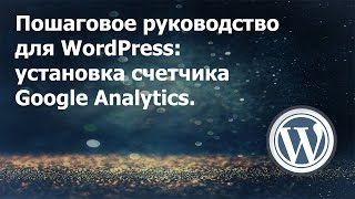 видео Как установить счетчик Google Analytics