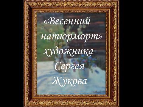 «Весенний натюрморт» художника Сергея Жукова