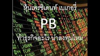 หุ้นเพรซิเดนท์ เบเกอรี่ PB พีบี ทำธุรกิจอะไร น่าลงทุนไหม ขนมปังฟาร์มเฮ้าส์ หุ้นลงทุนระยะสั้นยาว DCA