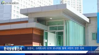 오산시, 스마트시티 CCTV 모니터링 통해 시민의 안전…