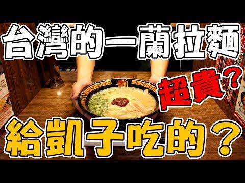 【Joeman】台灣的一蘭拉麵真的是給凱子吃的嗎?
