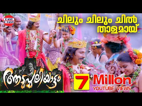 Chilum Chilum Video Song | Aadupuliyattam Movie | Jayaram,Ramya Krishnan