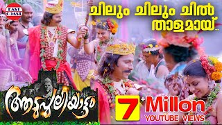 Chilum Chilum Video Song , Aadupuliyattam Movie , Jayaram,Ramya Krishnan