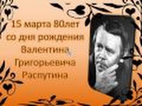 """Видеоролик  """"80 лет со дня рождения Валентина Распутина""""."""