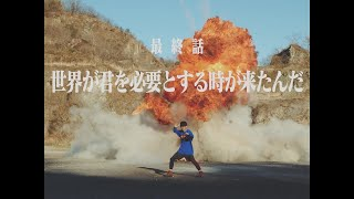 オーイシマサヨシ- 世界が君を必要とする時が来たんだ[Official Video]