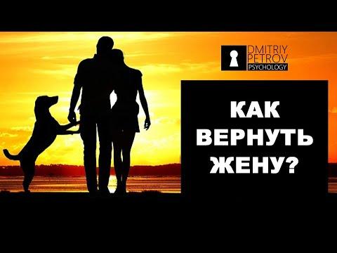 видео консультация как вернуть жену