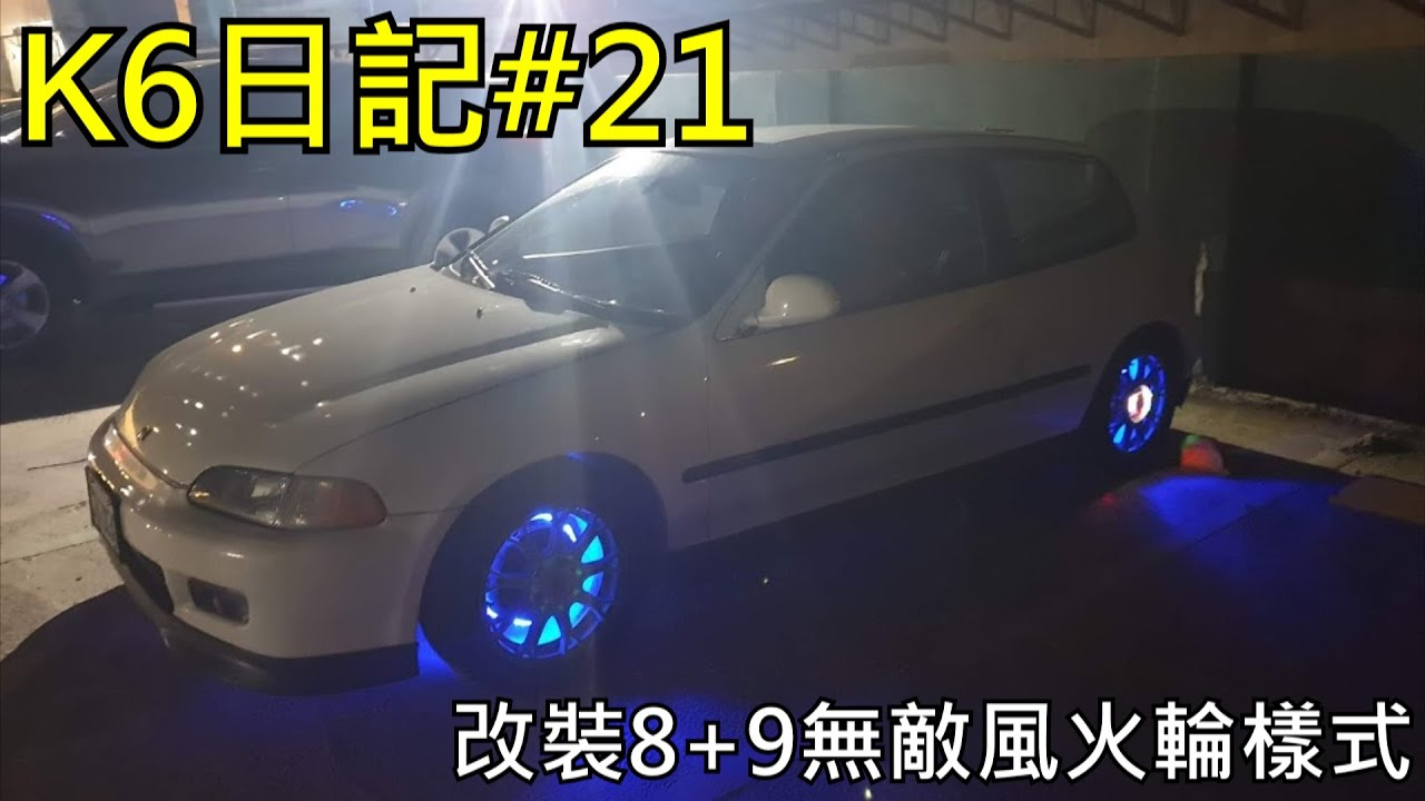 K6日記#21 - 全車8+9風火輪燈飾和改頭段