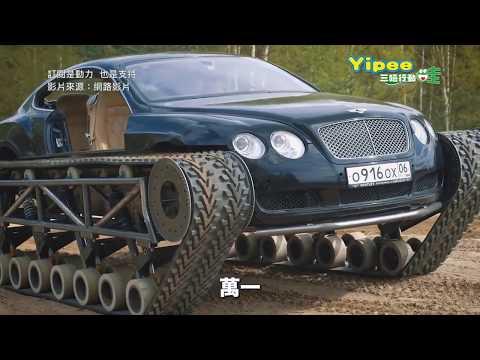 俄羅斯人不愧是戰鬥民族,將 Bentley 賓利輪胎改裝成坦克車履帶