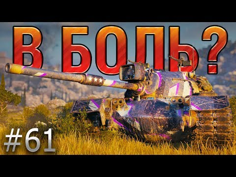 В БОЛЬ? Выпуск №61. НЕУКЛЮЖИЙ M48 PATTON [World of Tanks] thumbnail