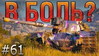 В БОЛЬ? Выпуск №61. НЕУКЛЮЖИЙ M48 PATTON [World of Tanks]