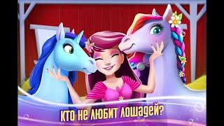 Салон красоты для лошадей. Играем вместе. Игрушки и игры с детьми.