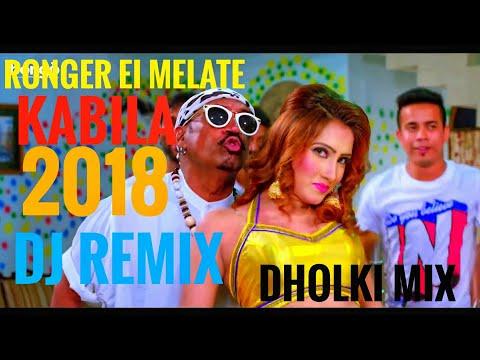 Ronger Ei Melate Bangla New Dj With Kabila 2018 Bangla Dj Remix