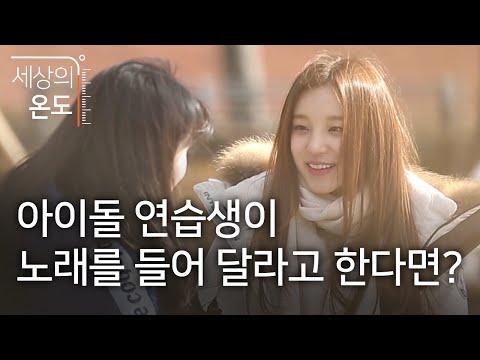 [세상의 온도] 아이돌 연습생이 노래를 들어 달라고 한다면?