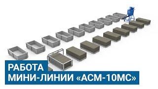 Работа на мини-линии по производству газобетона от компании «АлтайСтройМаш»(, 2014-06-11T19:58:53.000Z)