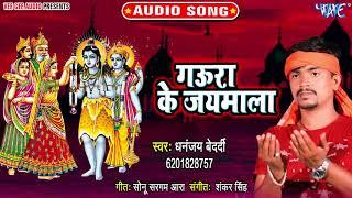#Dhananjay Bedardi का सबसे हिट काँवर Song I गउरा के जयमाला I Gaura Ke Jaymala 2020 Bhojpuri Song