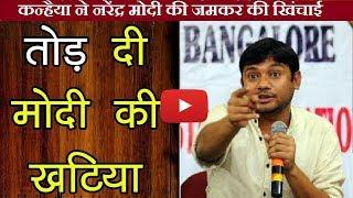 Angry Kanhaiya Kumar Speech Against PM Modi, BJP RSS / कन्हैया ने नरेंद्र मोदी की जमकर की खिंचाई