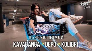 kavabanga Depo kolibri - Пьяную домой (Премьера трека 2019)