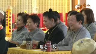 【混元禪師寶誥 王禪老祖天威161】| WXTV唯心電視台