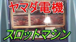 【ヤマダのご来店ポイント3倍!】ヤマダ電機のスロット回してみた!part4