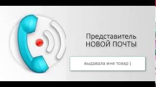 видео Новая почта. Доставка с Алиэкспресс в Украину.