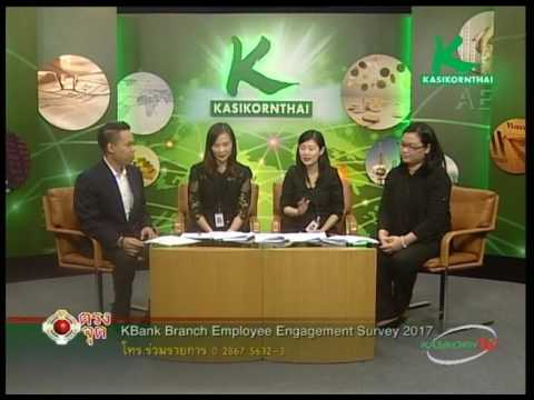 K Bank Branch Employee Engagement Survey 2017 ตรงจุด 03 ส.ค.60