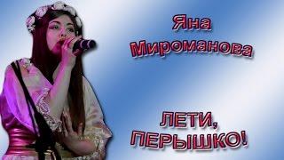 Яна Мироманова - «Лети, Перышко!»