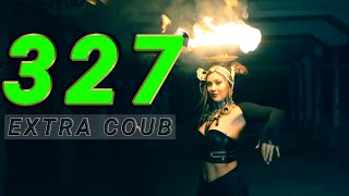 COUB #327 | Best Cube | Best Coub | Приколы Апрель 2021 | Март | Best Fails | Funny | Extra Coub