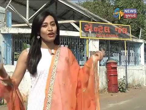 Etv News Gujarati l Rasoi ni Ramzat l Exclusive Epiosde in Ahmedabad Central Jail l 26 Jan
