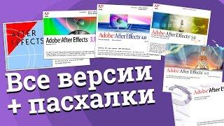История разработки Adobe After Effects. Все версии Easter Eggs ENG subtitles developing of