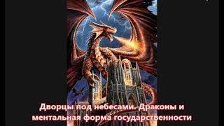 Дворцы под небесами  Драконы
