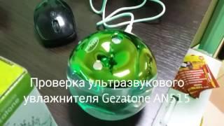 Обзор ультразвукового увлажнителя Gezatone AN515