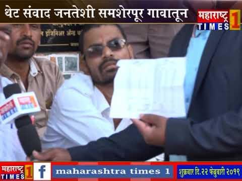 अकोले - शिर्डी लोकसभा मतदार संघाचा कौल कुणाला ?  #संवाद #जनतेशी | Maharashtra Times 1