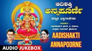 Aadishakti Annapoorne Audio Songs | B. V. Srinivas | P. Susheela | Kannada Devotional Songs