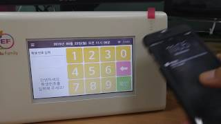 학원출결시스템 에듀패밀리 테블릿PC 사용과 알림받기
