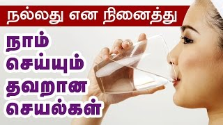 Wrong habits which we do thinking its right - Tamil Health Tips