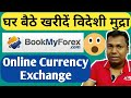 Online Currency Exchange | Book My Forex |खरीदें ऑनलाइन विदेशी मुद्रा